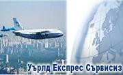 УЪРЛД ЕКСПРЕС СЪРВИСИЗ