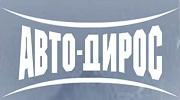Авто  Дирос ЕООД