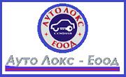 АУТО ЛОКС