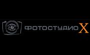 ФОТО СТУДИО Х