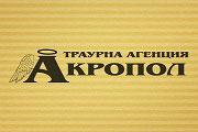 Траурна агенция Акропол - Пловдив
