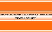 ПРОФЕСИОНАЛНА ТЕХНИЧЕСКА ГИМНАЗИЯ СИМЕОН ВЕЛИКИ  ВЕЛИКИ ПРЕСЛАВ