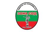 ЗОНА СОД 2002