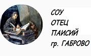 СОУ ОТЕЦ ПАИСИЙ ГАБРОВО