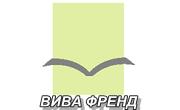 ВИВА ФРЕНД