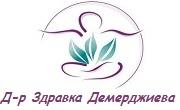 доктор ЗДРАВКА ВЕЛИЧКОВА ДЕМЕРДЖИЕВА