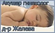 Доктор Димитринка Желева