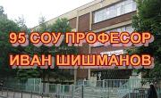 95 СОУ ПРОФ ИВАН ШИШМАНОВ