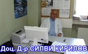 доцент доктор Силви Кирилов