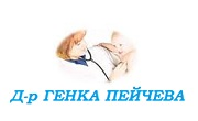 Доктор Генка Пейчева
