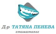 доктор ТАТЯНА ПЕНЕВА