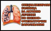СБАЛПФЗ София