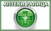 Аптека Ралица
