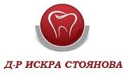 доктор Искра Стоянова ЕТ