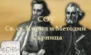 СОУ Св св Кирил и Методий Сърница