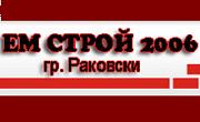 ЕМ СТРОЙ 2006