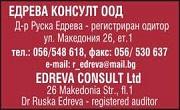 ЕДРЕВА КОНСУЛТ