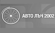 АВТО ЛЪЧ 2002
