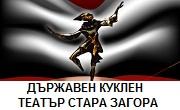 ДЪРЖАВЕН КУКЛЕН ТЕАТЪР СТАРА ЗАГОРА