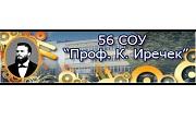 56 СОУ ПРОФ КОНСТАНТИН ИРЕЧЕК