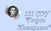 121 СОУ ГЕОРГИ ИЗМИРЛИЕВ СОФИЯ