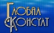 ГЛОБАЛ КОНСУЛТ БЪЛГАРИЯ