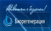 Биорегенерация - тъканна банка