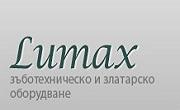 ЛУМАКС