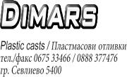 ДИМАРС
