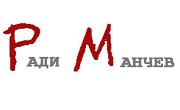 ЕТ Ради Манчев