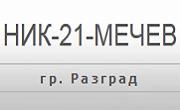НИК 21 МЕЧЕВ