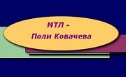 МЕДИКО ТЕХНИЧЕСКА ОРТОДОНТСКА ЛАБОРАТОРИЯ ПОЛИ КОВАЧЕВА
