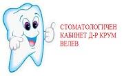 СТОМАТОЛОГИЧЕН КАБИНЕТ доктор КРУМ ВЕЛЕВ