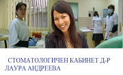 СТОМАТОЛОГИЧЕН КАБИНЕТ доктор ЛАУРА АНДРЕЕВА