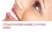 СТОМАТОЛОГИЧЕН КАБИНЕТ доктор РУМЕН МАНЕВ