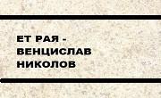 РАЯ ВЕНЦИСЛАВ НИКОЛОВ ЕТ