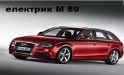 ЕЛЕКТРИК М 59