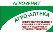 агроаптека АГРОЗЕНИТ 1