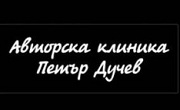 АВТОРСКА КЛИНИКА ПЕТЪР ДУЧЕВ