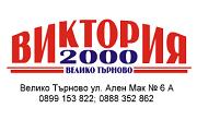 ВИКТОРИЯ 2000