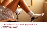 доктор БОРЯНА БАЛТАДЖИЕВА