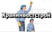 ХРАНИНВЕСТСТРОЙ