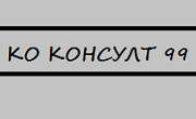 КО КОНСУЛТ 99