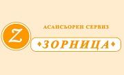 АСАНСЬОРЕН СЕРВИЗ ЗОРНИЦА
