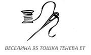 ВЕСЕЛИНА 95 ТОШКА ТЕНЕВА ЕТ