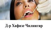 доктор ХАФИЗЕ ЧИЛИНГИР