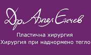 ПЛАСТИЧНА ХИРУРГИЯ доктор АНГЕЛ ЕНЧЕВ