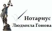 Нотариус Людмила Гонова