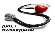 ДКЦ 1 ПАЗАРДЖИК