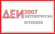 ДЕИ 2007 ЕООД